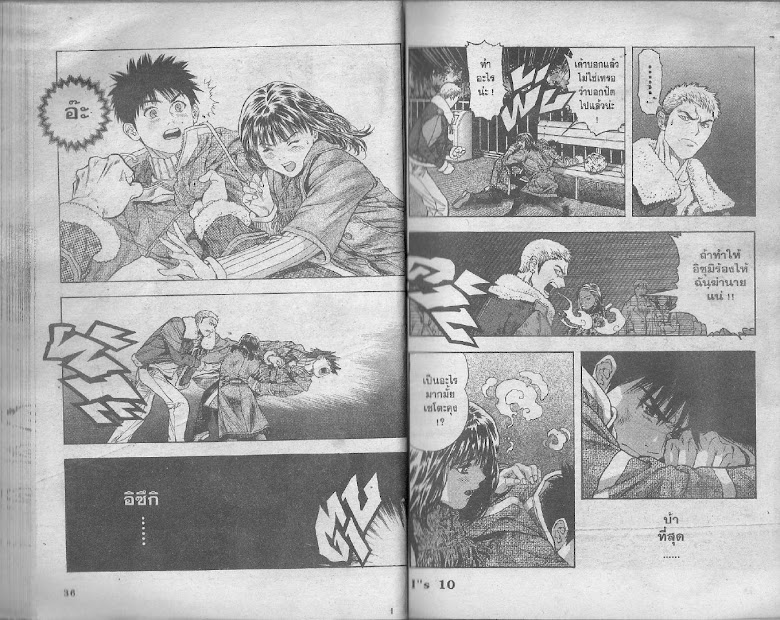 I's - หน้า 17