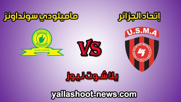 يلا شوت الجديد مشاهدة مباراة إتحاد الجزائر وماميلودي سونداونز مباشر اليوم 28\12\2019 فى دوري أبطال أفريقيا