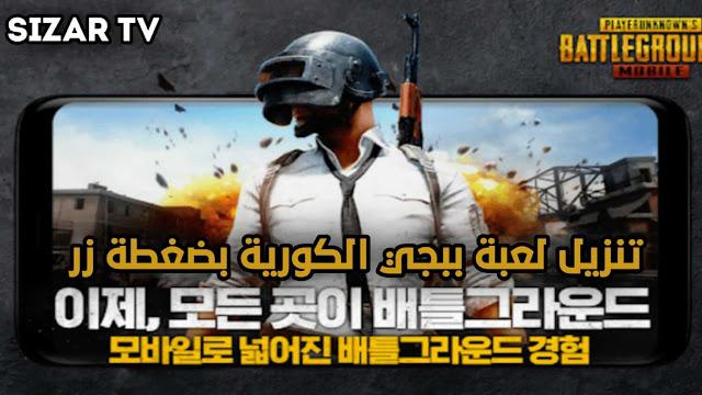 تنزيل ببجي كورية