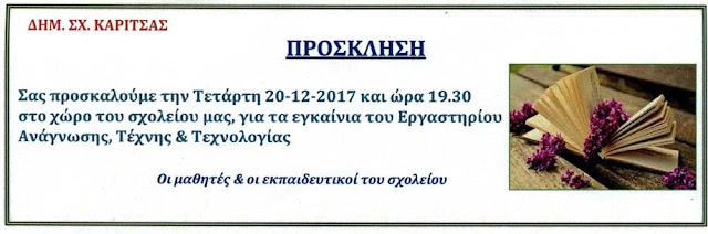 Δημοτικό Σχολείο Καρίτσας - Πρόσκληση.