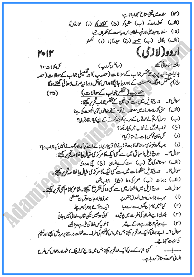 urdu-2012-past-year-paper-class-x
