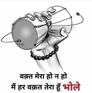 mahadev-ka-status