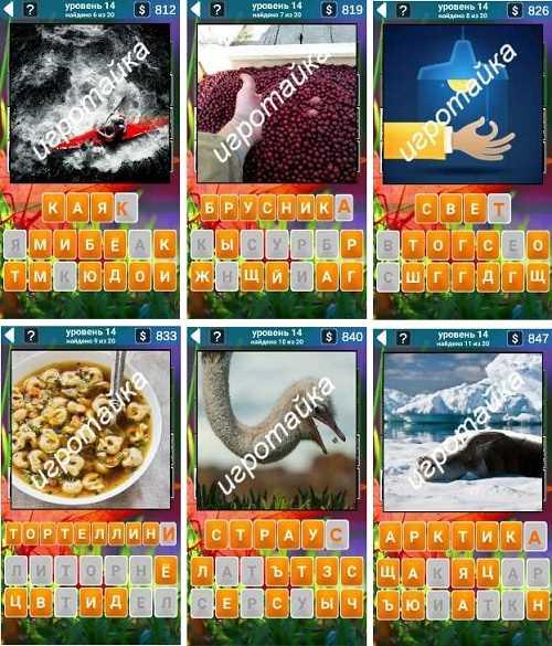 555 слов каяк, брусника ответы на 14 уровне в картинках