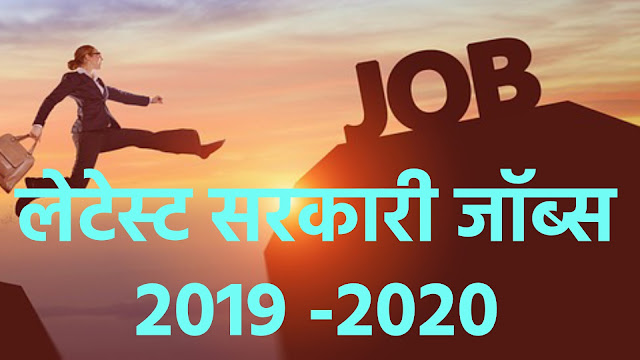 Sarkari Result 2019, Latest Sarkari Jobs Notification, Sarkari Naukri