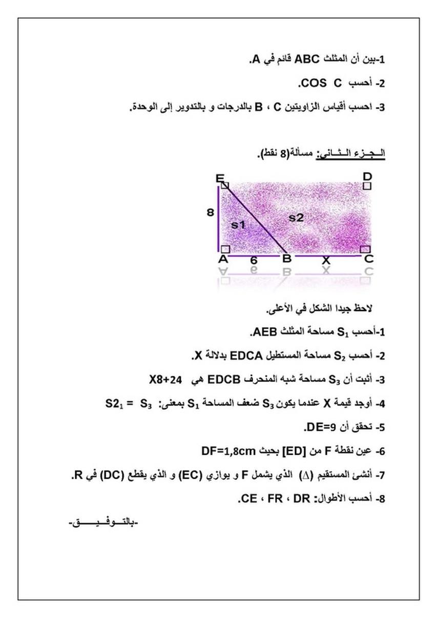 اختبار الرياضيات للرابعة متوسط الفصل الأول