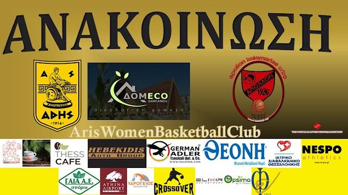 Ανακοίνωση επιτροπής πρωταθλημάτων για το Άρης ΔΟΜECO -  Απόλλων Καλαμαριάς | Α2 μπάσκετ γυναικών