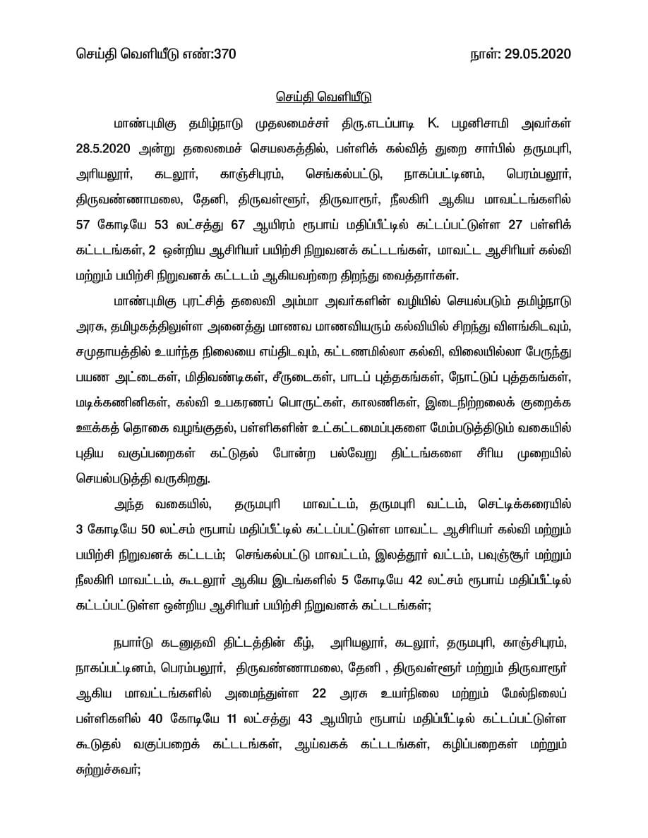 தமிழக அரசின் இன்றைய (29/05/2020) செய்திக் குறிப்பு