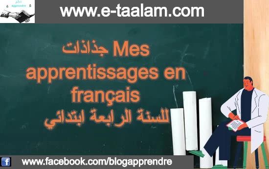جذاذات Mes apprentissages en français للسنة الرابعة ابتدائي