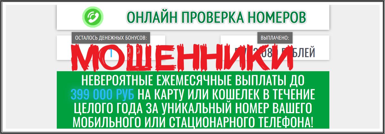 [Лохотрон] tf-world.ru Отзывы, платит или развод? ОНЛАЙН ПРОВЕРКА НОМЕРОВ