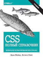 книга Эрика Мейера и Эстель Вейл «CSS. Полное руководство» (4-е издание) - читайте о книге в моем блоге
