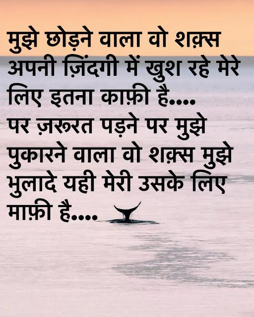images sad shayari hindi
