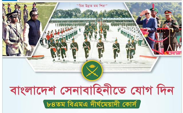 বাংলাদেশ সেনা বাহিনী নিয়োগ বিজ্ঞপ্তি