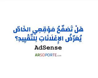 خلفية بيضاء تحمل النّص الآتي: هل تصفّح موقعي الخاص يُعرّض إعلانات AdSense للتّقييد؟ AdSense  arsoporte.com