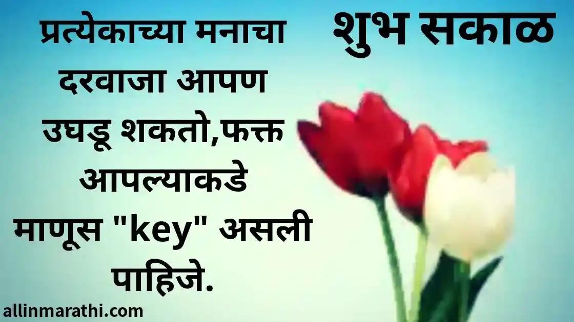 shubh sakal suvichar marathi