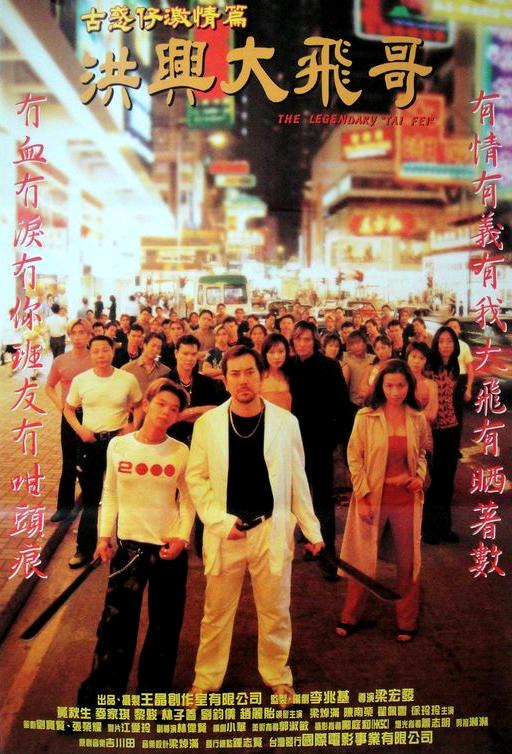 THE STORY OF BENNY LAI: [1999] 古惑仔激情篇洪興大飛哥 (黎駿 飾 皇帝)