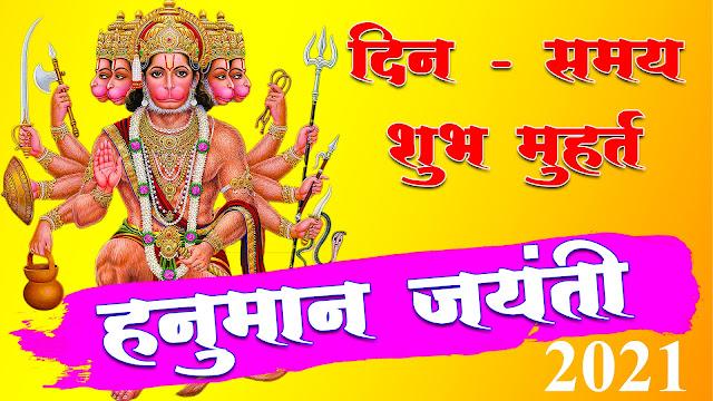Hanuman Jayanti 2021: आज है हनुमान जयंती, जानें हिन्दू समुदाय के लोग किस तरह मनाते हैं यह पर्व
