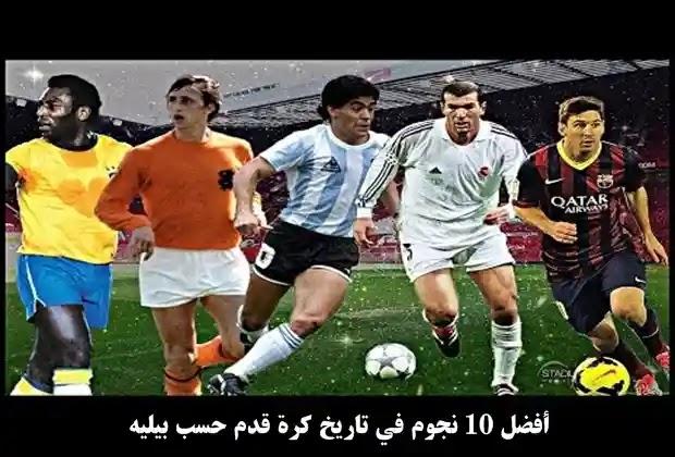 أفضل 10 لاعبين في تاريخ كرة القدم,أفضل لاعب في تاريخ كرة القدم,كرة القدم,ترتيب أفضل لاعبين في تاريخ كرة القدم,افضل خمس لاعبين في تاريخ كرة القدم,أفضل لاعب في التاريخ,بيليه,أفضل لاعبين كرة قدم,أفضل 100 لاعب في تاريخ كرة القدم,بيليه افضل لاعب في التاريخ,من هو أفضل لاعب في تاريخ كرة القدم,أفضل 10 مراوغين فى تاريخ كرة القدم,أعظم 10 لاعبين في تاريخ كرة القدم,أكبر 10 الهدافين في تاريخ كرة القدم,افضل عشرة لاعبين في تاريخ كرة القدم,بيليه أفضل لاعب في التاريخ