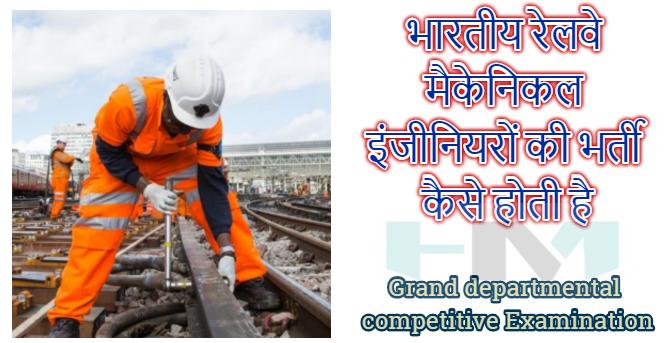 भारतीय रेलवे में मैकेनिकल इंजीनियरों की भर्ती कैसे होती है