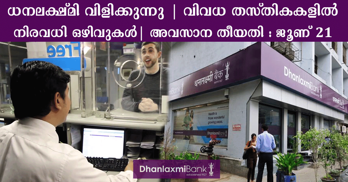Dhanlaxmi Bank Recruitment 2019 - Chief Risk, Credit, Vigilance & Security Officer & Head vacancy