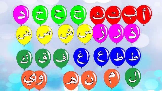 ترتيب حروف الهجاء في العربيّة