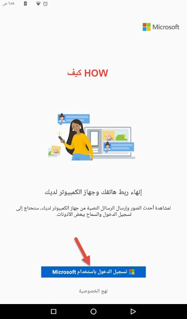 ربط الكمبيوتر بالجوال يإستخدام تطبيق Your Phone على ويندوز 10