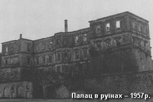 Руїни замкового палацу 1957р.