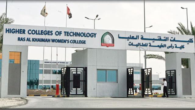 وظائف خالية فى كليات التقنية العليا فى الإمارات 2019