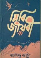 MIRI JIYORI মিৰি জীয়ৰী Assamese Book | Donot Die Before Reading This  Assamese book