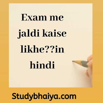 Exam me jaldi kaise likhe in hindi