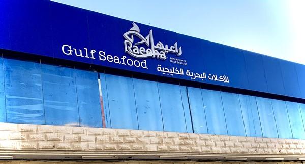 مطعم راعيها للأسماك