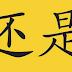 Tiếng Hoa: Cấu trúc câu có HOẶC LÀ 还是 (Háishì)  / 或者 (huòzhě)