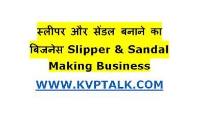 Slipper & Sandal Making Business