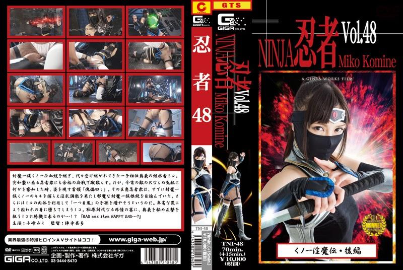 TNI-48 Ninja Vol.48 Feminine Ninja Erotic Evil Legend Part2