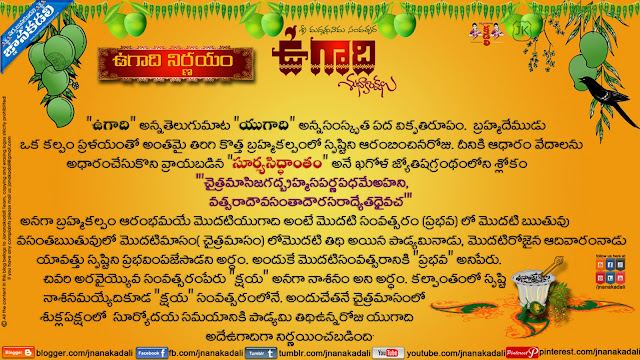 ugadi festival greetings, information on ugadi in telugu, telugu ugadi subhakankshalu, happy ugadi, information on ugadi in telugu