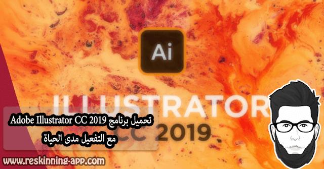 تحميل برنامج Adobe Illustrator CC 2019 مع التفعيل مدى الحياة