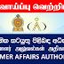 Consumer Affairs Authority - Vacancies