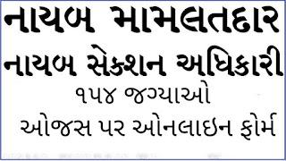 http://www.myojasupdate.com/2019/08/gpsc-dyso-dy-mamlatdar-154-post.html