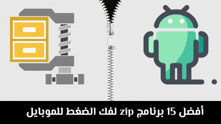 أفضل 15 برنامج zip لفك الضغط للموبايل