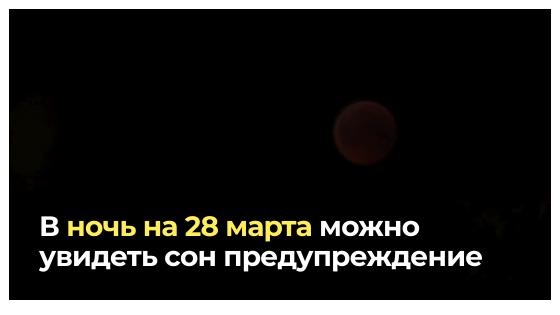 В ночь на 28 марта можно увидеть сон предупреждение