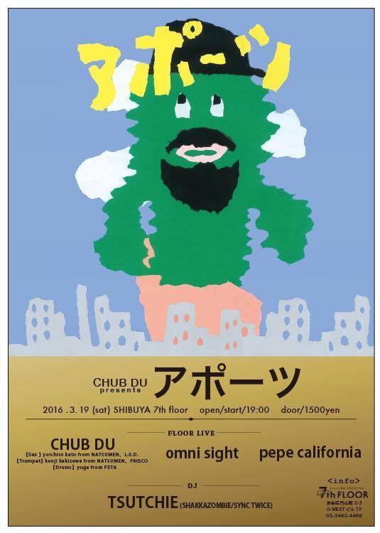 CHUBDU news