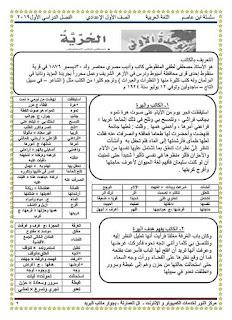 مذكرة ابن عاصم في اللغة العربية للصف الاول الاعدادي الترم الاول