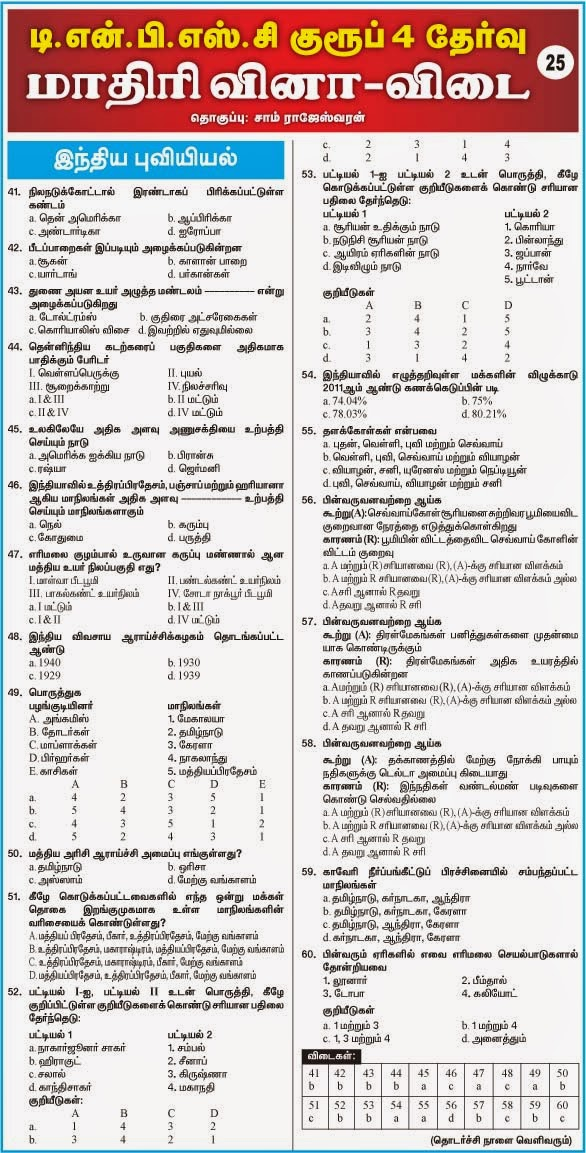 Tamilnadu-TNPSE GROUP 4 Question Model
