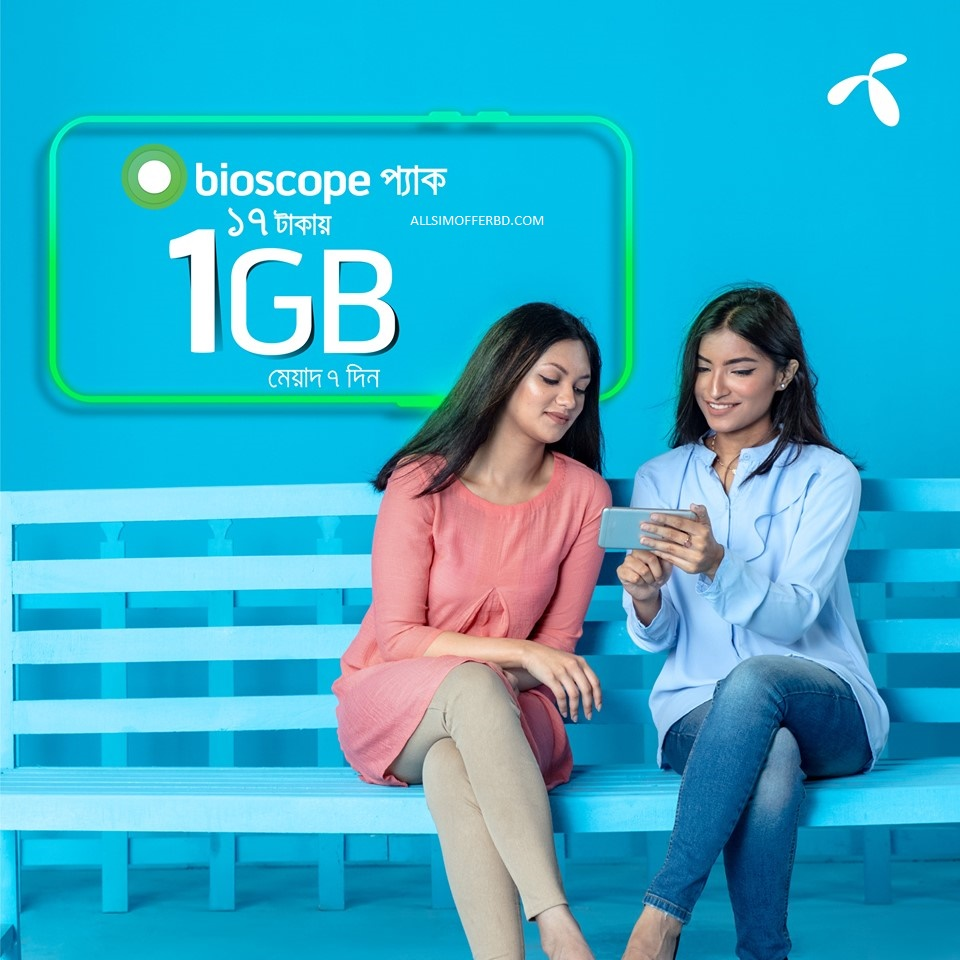 Grameenphone Bioscope Package   1GB @17Tk - AllsimofferBD