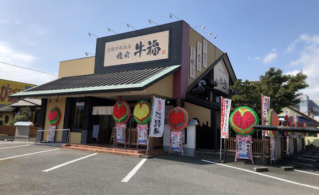 焼肉牛福 藍住店 2020/10/12 飲食レビューのレシート