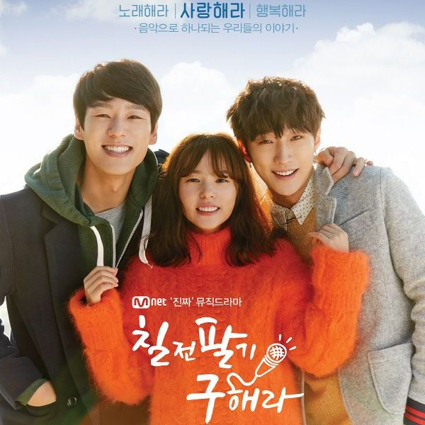 Chord : Min Hyo Rin & Jinyoung (B1A4) - The Day I Met You (OST. Persevere, Goo Hae Ra)