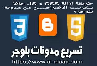 طريقة إزالة CSS و JS جافا سكريبت الافتراضيين من مدونة بلوجر؟