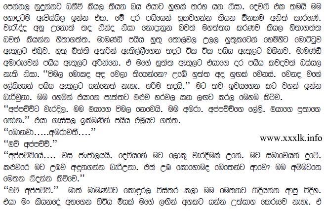 වැල කතා සිංහල : Nosithu