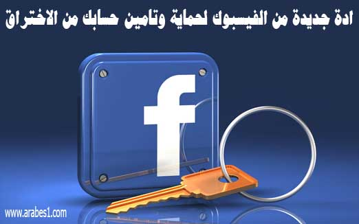 protect facebook Start Security Checkup