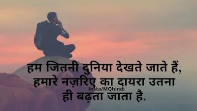 safar attitude status in hindi