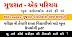 Gujarat ek Parichay Book Pdf Download.